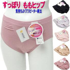 【在庫限りで終了】 ももヒップ 普通丈 成型ショーツ 単品 パンツ モモ 下着 婦人用 レディース モダール混