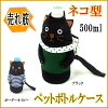 大人気黒猫シャロンのペットボトルカバーです