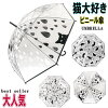 雨の日のお出かけが待ち遠しくなるような可愛い猫柄のビニール傘です