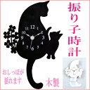 振り子時計 猫とクローバーのシルエット 電池式 猫型 掛け時計 黒猫 白猫 木製 ネコグッズ インテリア雑貨 時計 薔薇雑貨のおしゃれ姫【誕生日】
