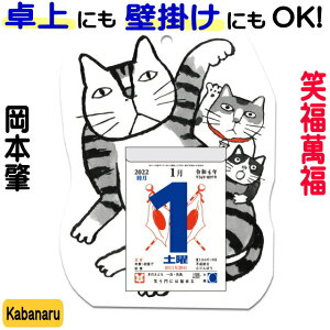 カレンダー 猫 日めくり 笑福萬福 ねこの福めくり 岡本肇 Kabamaru 卓上 壁掛け 3号 2022年 令和4年 六曜 月齢 ことわざ 紙 NK-8810 新日本カレンダー 猫柄 猫雑貨 猫グッズ 女性 レディース かわい