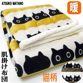 【数量限定】肌掛け 布団 東京西川 合繊 ウォシャブル MEMEボーダー 黒猫 マタノアツコ ピンク ボア生地 毛布 ポリエステル AE09600032 MT85651 西川産業 猫柄 猫雑貨 猫グッズ かわいい おしゃれ ギフト包装無料