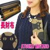 【ATSUKOMATANO】インテリア猫シリーズ長財布上品なジャガード生地とシックな色合いで大人な雰囲気大きな瞳に長いシッポがゆーらゆら
