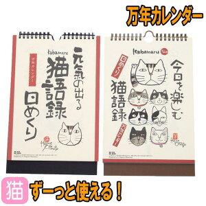 カレンダー 日めくり 猫語録 万年カレンダー 元気が出る 今日を楽しむ 岡本肇 Kabamaru 卓上 壁掛け 新日本カレンダー 猫柄 猫雑貨 猫グッズ 女性 レディース かわいい おしゃれ ギフト包装無