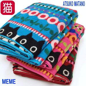 【在庫限り】 マタノアツコ ATSUKO MATANO バスタオル MEMEのお気に入り 黒猫 今治 綿100% 日本製 高品質 ブルー/レッド/ピンク 手拭 タオル 手ぬぐい(猫 雑貨 小物 グッズ ねこ ネコ 猫柄 猫雑貨