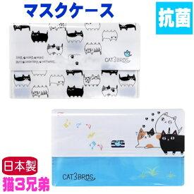 マスクポーチ マスク入れ マスク ケース 携帯 抗菌 在庫あり 日本製 猫3兄弟 マルチケース ネコ柄 チケットホルダー 持ち運び 収納 衛生用品 ねこ ネコ 猫柄 猫雑貨 猫グッズ 女性 レディース かわいい おしゃれ ギフト包装無料