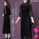 結婚式 母親 ドレス フォーマルドレス 50代 ミセス 親族 大人 服装 ロングドレス フォーマルワンピース 60代 40代 30…