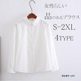 シャツ ブラウス レディース トップス フォーマル ワイシャツ レギュラー 大きいサイズ ホワイト 無地 通勤 学生 OL メール便対応