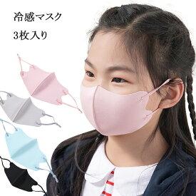 ひんやりマスク 洗える 3枚 子供マスク 冷感マスク 夏用マスク 涼しい 洗えるマスク 長さ調整可能 接触冷感 洗える 子供用 飛沫防止 UVカット 男女兼用 送料無料