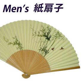 扇子 メンズ 男性用 紙扇子 紙製 35間 22.5cm 竹林に雀 1200 おしゃれ シンプル 【メール便OK】 クリーム ベージュ せんす 竹製骨 通勤 通学 自分用 普段使い