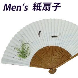 扇子 メンズ 男性用 紙扇子 紙製 35間 22.5cm 二鯉 1209 おしゃれ シンプル 【メール便OK】 白 せんす 竹製骨 ホワイト 通勤 通学 自分用 普段使い