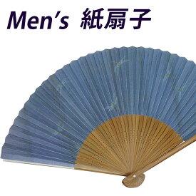 扇子 メンズ 男性用 紙扇子 紙製 35間 22.5cm 赤とんぼ 1212 おしゃれ シンプル 【メール便OK】 ブルー せんす 竹製骨 通勤 通学 自分用 普段使い