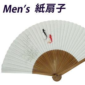 扇子 メンズ 男性用 紙扇子 紙製 35間 22.5cm 昇り鯉 1251 おしゃれ シンプル 【メール便OK】 白 ホワイト 通勤 通学 自分用 せんす 竹製骨 普段使い