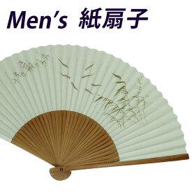 扇子 メンズ 男性用 紙扇子 35間 22.5cm 【メール便OK】めだか 1254