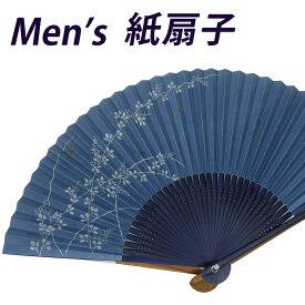 扇子 メンズ 男性用 紙扇子 35間 22.5cm 【メール便OK】萩とんぼ 1255