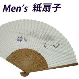 扇子 メンズ 男性用 紙扇子 紙製 35間 22.5cm 一富士二鷹三茄子 1293 おしゃれ シンプル 【メール便OK】 ブルー 通勤 通学 自分用 せんす 竹製骨 普段使い