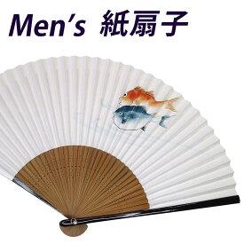 扇子 メンズ 男性用 紙扇子 35間 22.5cm 【メール便OK】福が来る 1296