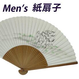 扇子 メンズ 男性用 紙扇子 紙製 35間 22.5cm 馬九行(うまくいく) 1297 おしゃれ シンプル 【メール便OK】 白 ホワイト 通勤 通学 自分用 せんす 竹製骨 普段使い