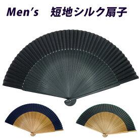 扇子 メンズ 男性用 シルク100% 無地 短地面 45間 22.5cm 【メール便OK】 2304