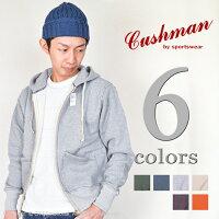 クッシュマン(Cushman)フルジップパーカー26115【送料無料・代引き手数料無料】