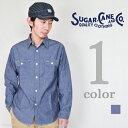 ポイント10倍!シュガーケーン(SUGAR CANE)ブルーシャンブレーワークシャツ SC27850