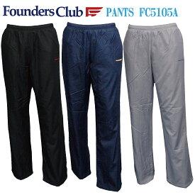 FoundersClub ファウンダース メンズ ゴルフウェア スポーツウェア 裏メッシュ ウインドブレーカー パンツ FC5105A あす楽対応 ネコポスで1枚まで送料無料