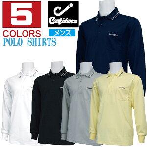 CONFIDENCE コンフィデンス メンズ 長袖 ポロシャツ 5色から選べます CF2055A 2019年秋冬モデル あす楽対応