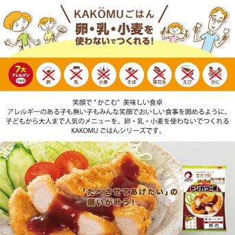 KAKOMUごはんトンカツの素4人前7大アレルゲン不使用