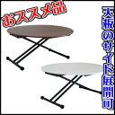AIL アイル 昇降テーブル リフティングテーブル リフトテーブル ブラウン ホワイト 丸 円形 白 茶