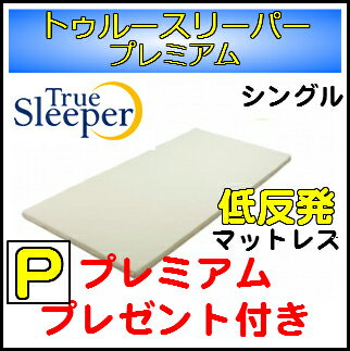 【送料無料】【正規品】トゥルースリーパー プレミアム シングル 低反発マットレス【プレミアムプレゼント付】【True Sleeper】