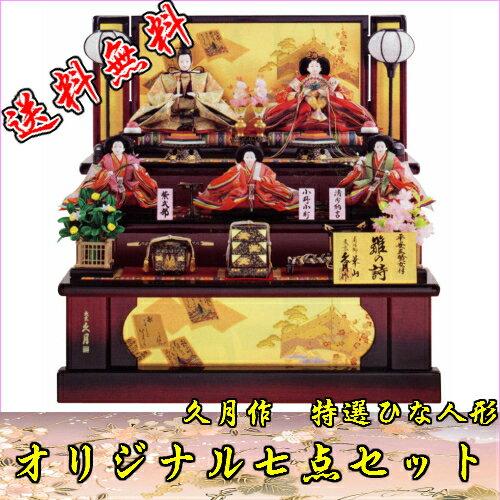 ひな人形 プレミアムプレゼント付き 収納三段飾り 久月 【雛の歌】 名前旗 オルゴール 5807 雛人形