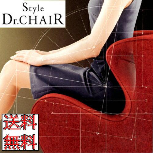 【送料無料】【正規品】スタイル ドクターチェア Style DR.CHAIR 骨盤矯正 体感ポジショニングシート レッド ブラウン ボディメイクシート MTG