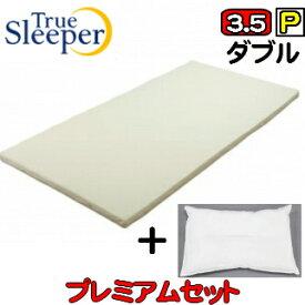 【送料無料】【正規品】 トゥルースリーパー プレミアム3.5 (新型名:ライト3.5) ダブル【プレミアムプレゼント付】 低反発マットレス 頸椎枕【True Sleeper】