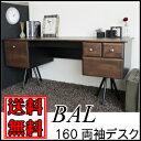 【送料無料】バル 160両袖デスク 北欧 モダン パソコン 両袖机