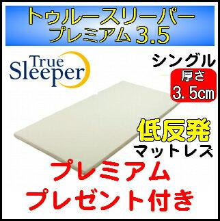 【送料無料】【正規品】トゥルースリーパー プレミアム3.5 シングル 低反発マットレス【プレミアムプレゼント付】【True Sleeper】