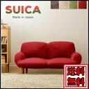 【送料無料】SUICA ソファ 2人掛 A616 14段階リクライニング