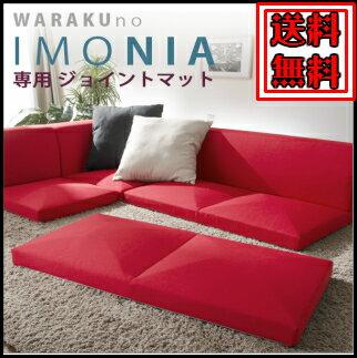 【送料無料】和楽のIMONIA 専用ジョイントマット A628-W