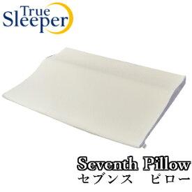 [正規品]新型トゥルースリーパー セブンスピロー増量セット抗菌消臭シングルサイズ [抗菌消臭カバー2枚付き] 低反発まくら ロングまくら 調整可能  【Seventh Pillow】【True Sleeper】