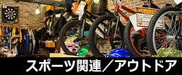 スポーツ関連/アウトドア