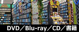 DVD/Blu-ray/CD/書籍