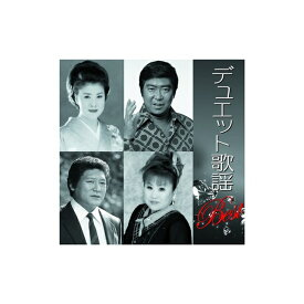 【新品】デュエット歌謡 ベスト (FIVE-20)【都城店】