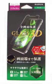 【未使用】MSソリューションズ LEPLUS  iPhone 11 Pro Max iPhone XS Max ガラスフィルム 液晶保護フィルム GLASS PREMIUM FILM 超立体オールガラス ブルーライトカット LP-IL19FGRB【加治木店】