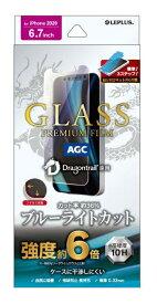【未使用】MSS MSソリューションズ LEPLUS ルプラス iPhone12 Pro Max 6.7インチ用 ガラスフィルム GLASS PREMIUM FILM  ドラゴントレイル ケース干渉しにくい ブルーライトカット LP-IL20FGDB【加治木店】