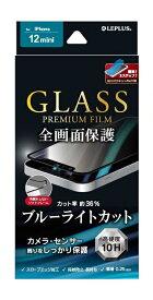 【未使用】MSソリューションズ LEPLUS ルプラス iPhone 12 mini 5.4インチ対応 ガラスフィルム 全画面 ソフトフレーム BLカット LP-IS20FGSB【加治木店】