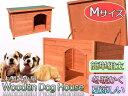 ペットハウス 犬小屋 Mサイズ 屋根開閉式 ゆったり W86cm 木製 送料無料 お宝プライス/###木製犬小屋JLD002S###