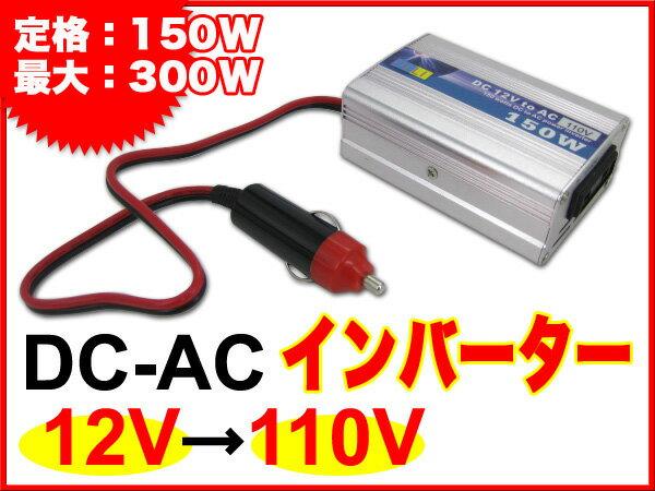 インバーター コンバーター DC12V-AC110V 定格150W 最大出力300W 送料無料/###コンバータ150W###