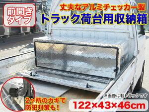 工具箱 ツールボックス 工具セット 道具箱 工具ボックス 工具入れ アルミ工具箱 トラック荷台箱 トラック 軽トラ 荷台箱 保管箱 収納 アルミボックス 収納ボックス 1220×460×430mm 送料無料 お