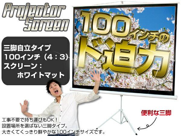プロジェクタースクリーン 100インチ 4:3 スクリーン プロジェクター 三脚自立式 床置き フロア 送料無料###スクリTC41002###