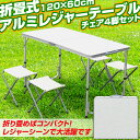 アウトドア テーブル 折りたたみ レジャー ピクニック