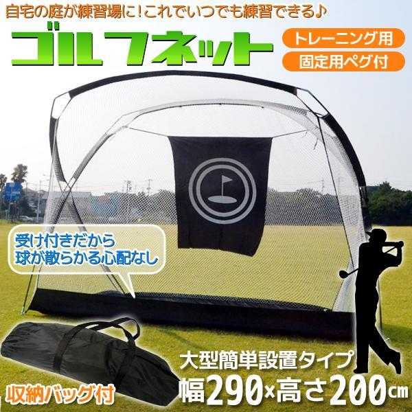 ゴルフネット 練習用 大型ゴルフ練習ネット 収納バッグ付き!GOLF golf ゴルフ 練習 トレーニング ネット 送料無料###ゴルフネットGN007###